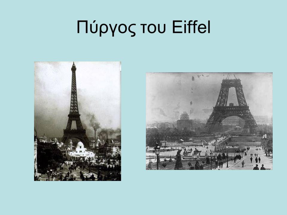 Πύργος του Eiffel