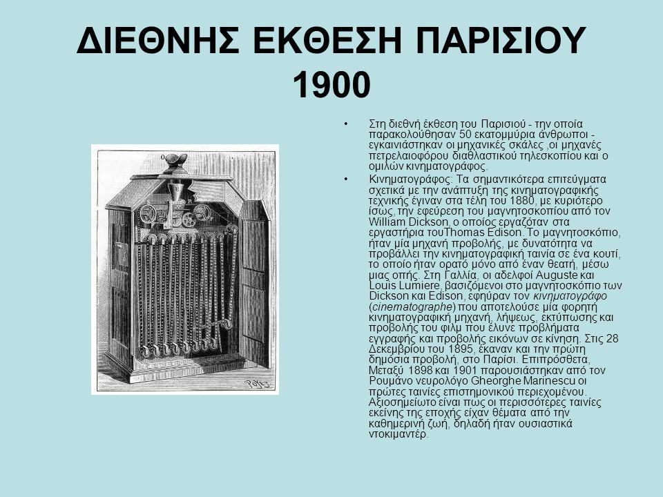 ΔΙΕΘΝΗΣ ΕΚΘΕΣΗ ΠΑΡΙΣΙΟΥ 1900