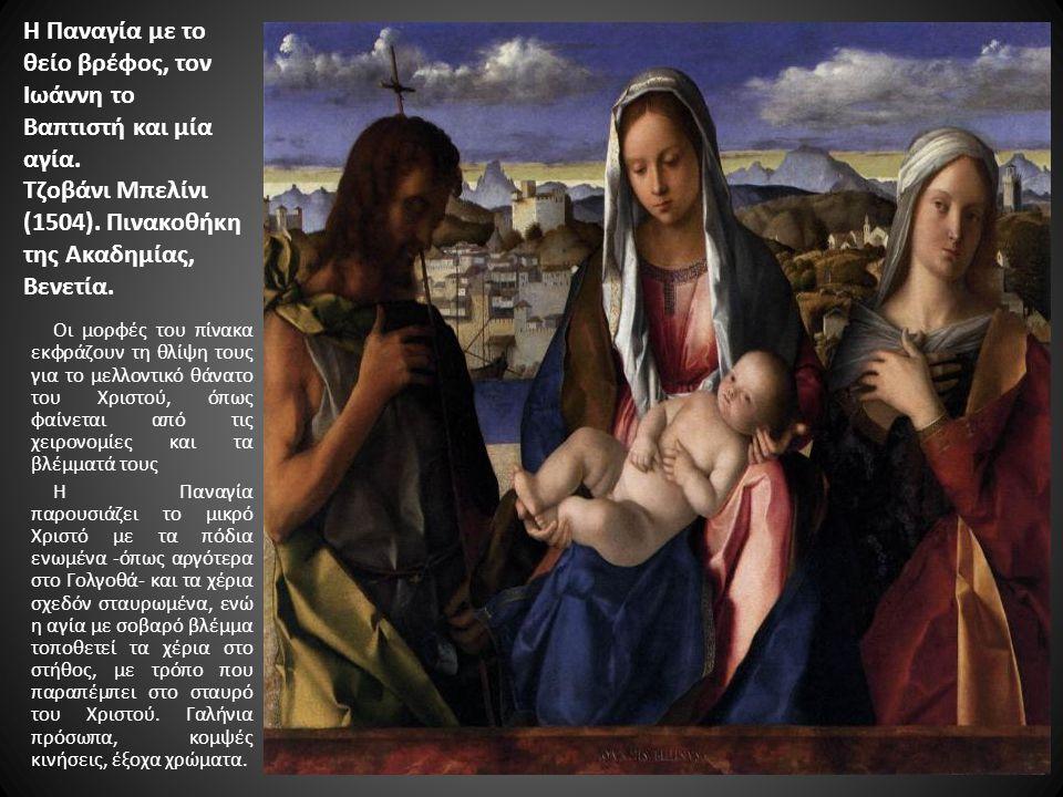 Η Παναγία με το θείο βρέφος, τον Ιωάννη το Βαπτιστή και μία αγία