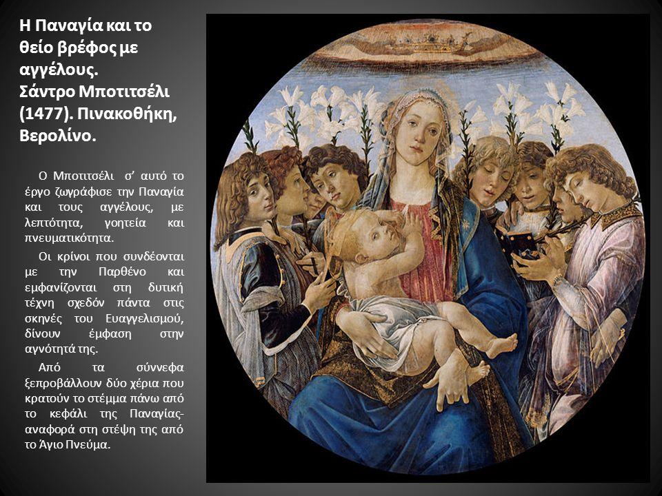 Η Παναγία και το θείο βρέφος με αγγέλους. Σάντρο Μποτιτσέλι (1477)