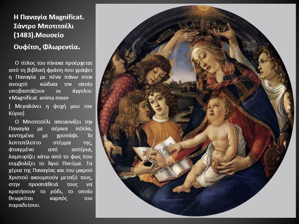 Η Παναγία Magnificat. Σάντρο Μποτιτσέλι (1483)