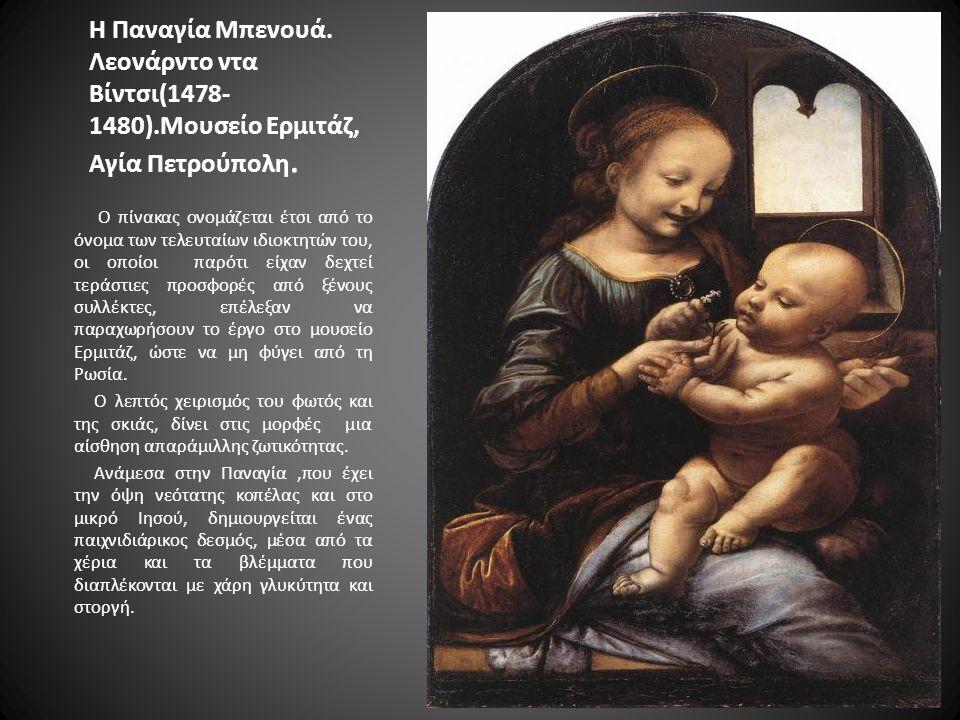 Η Παναγία Μπενουά. Λεονάρντο ντα Βίντσι(1478-1480)
