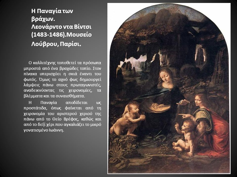 Η Παναγία των βράχων. Λεονάρντο ντα Βίντσι (1483-1486)