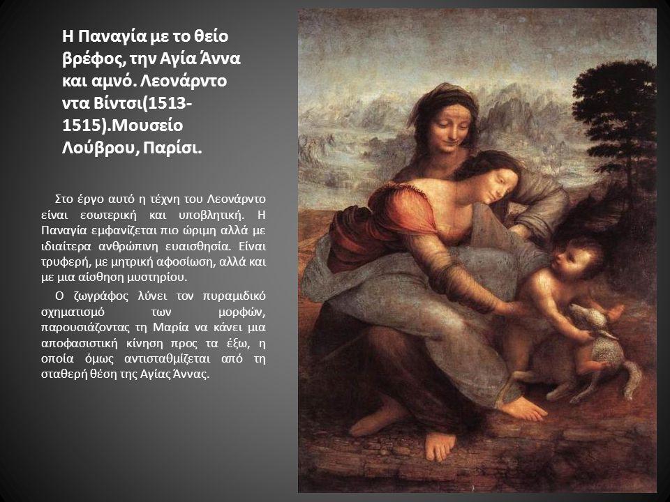 Η Παναγία με το θείο βρέφος, την Αγία Άννα και αμνό