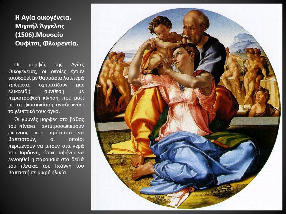 Η Αγία οικογένεια. Μιχαήλ Άγγελος (1506).Μουσείο Ουφίτσι, Φλωρεντία.
