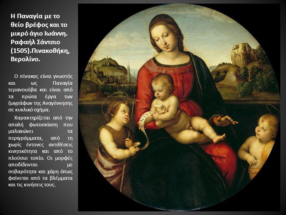 Η Παναγία με το θείο βρέφος και το μικρό άγιο Ιωάννη