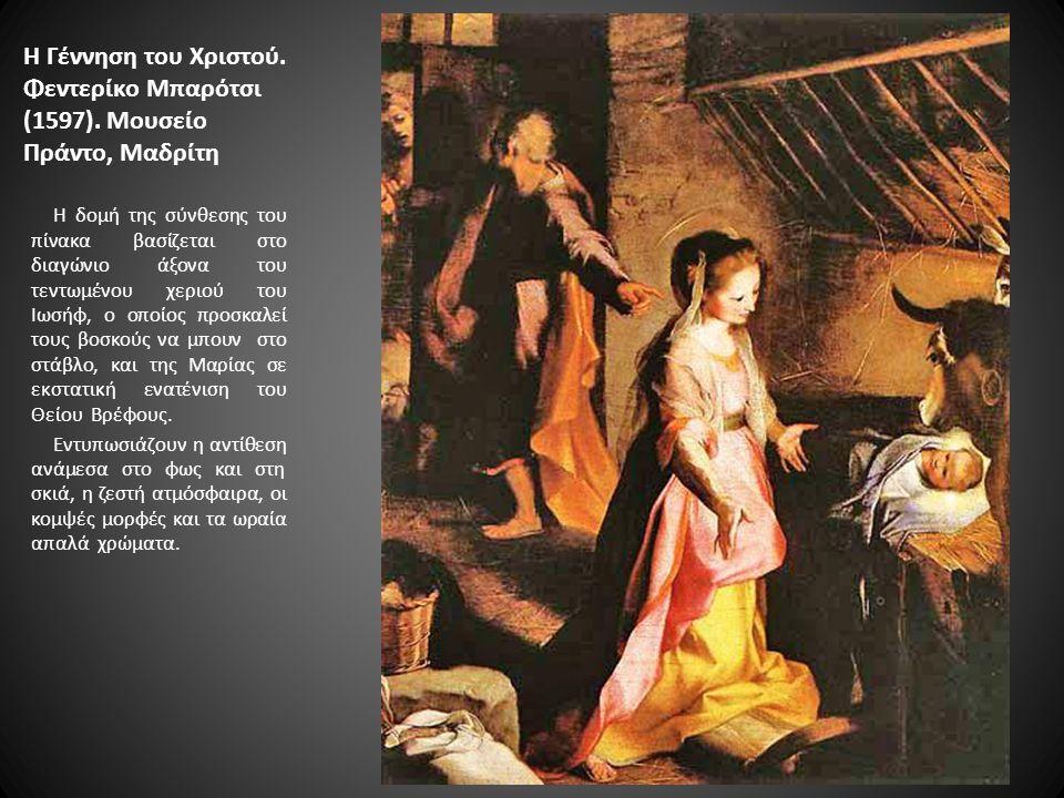 Η Γέννηση του Χριστού. Φεντερίκο Μπαρότσι (1597)