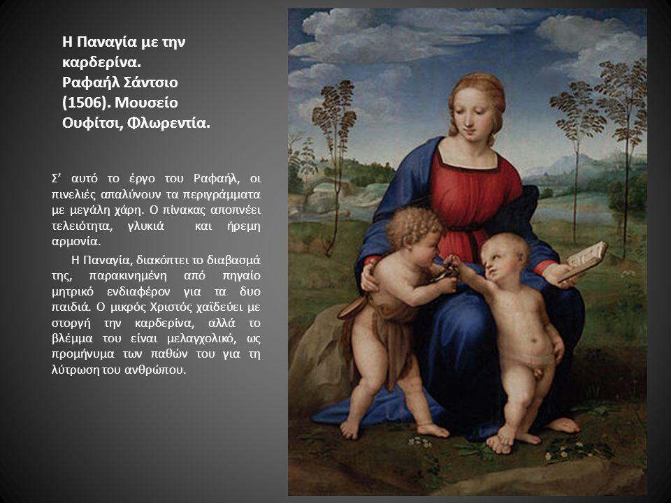 Η Παναγία με την καρδερίνα. Ραφαήλ Σάντσιο (1506)
