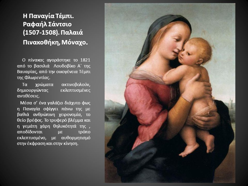 Η Παναγία Τέμπι. Ραφαήλ Σάντσιο (1507-1508). Παλαιά Πινακοθήκη, Μόναχο.