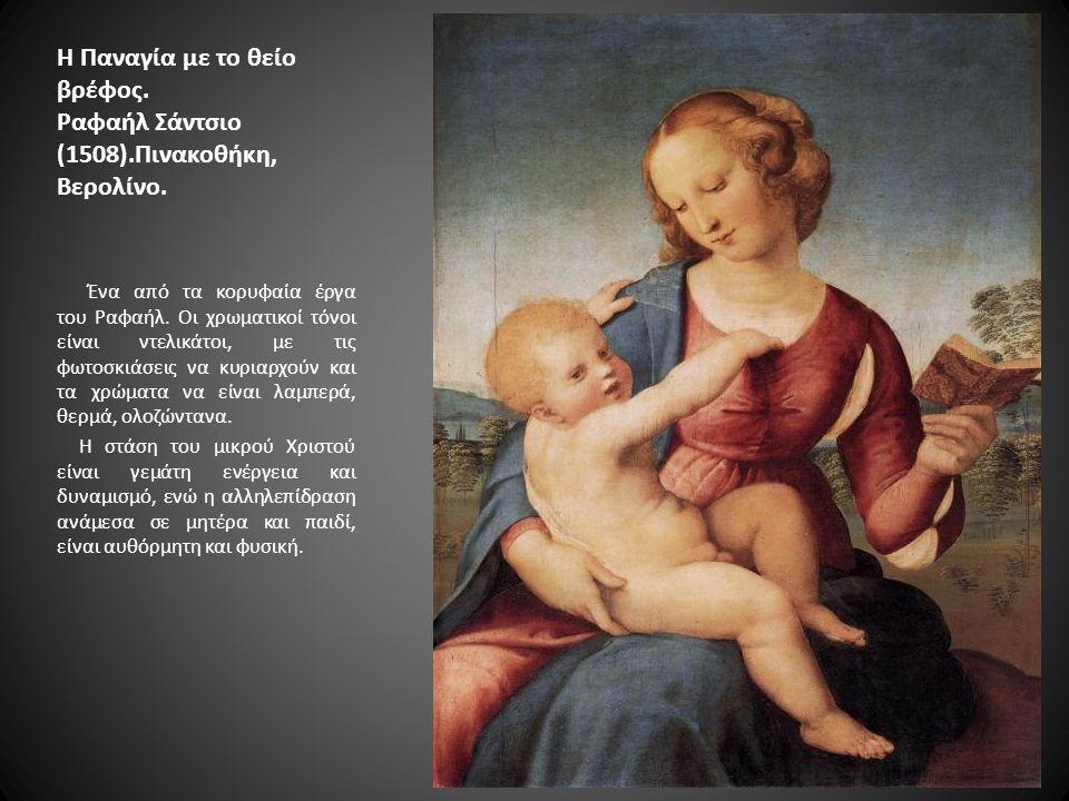 Η Παναγία με το θείο βρέφος. Ραφαήλ Σάντσιο (1508)