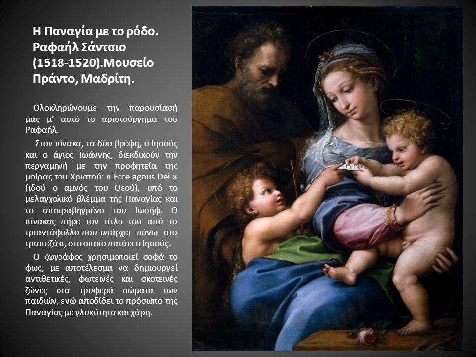 Η Παναγία με το ρόδο. Ραφαήλ Σάντσιο (1518-1520)