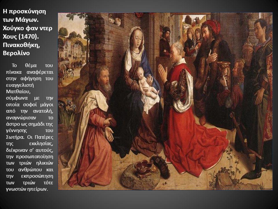 Η προσκύνηση των Μάγων. Χούγκο φαν ντερ Χους (1470)
