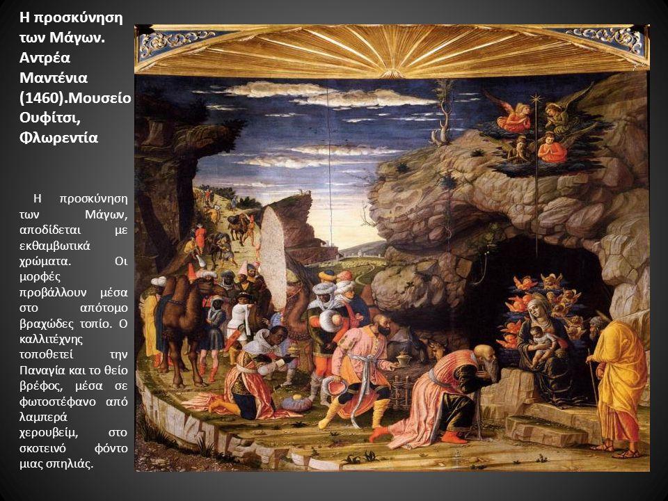 Η προσκύνηση των Μάγων. Αντρέα Μαντένια (1460)