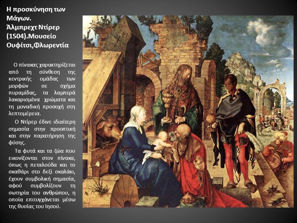 Η προσκύνηση των Μάγων. Άλμπρεχτ Nτίρερ (1504)