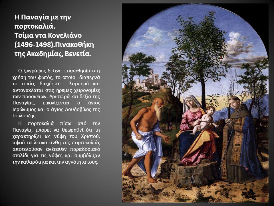 Η Παναγία με την πορτοκαλιά. Τσίμα ντα Κονελιάνο (1496-1498)