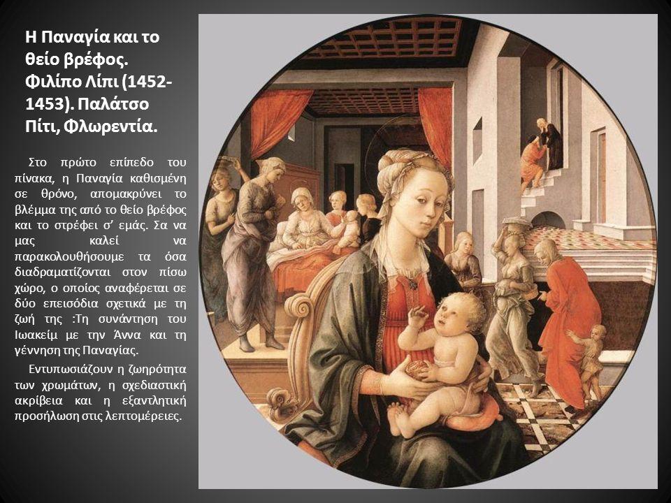 Η Παναγία και το θείο βρέφος. Φιλίπο Λίπι (1452-1453)