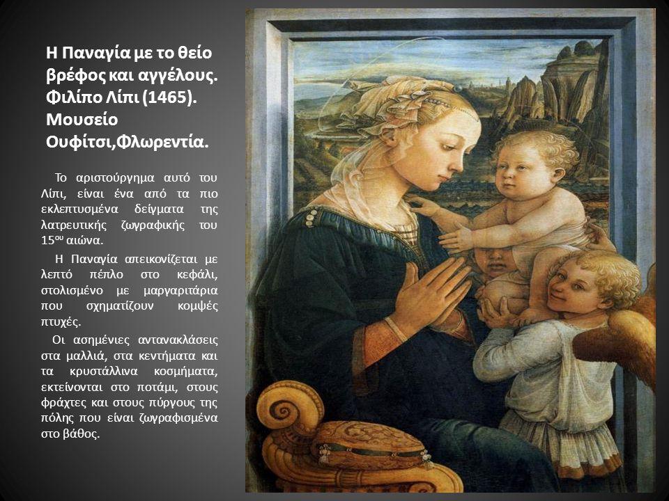 Η Παναγία με το θείο βρέφος και αγγέλους. Φιλίπο Λίπι (1465)