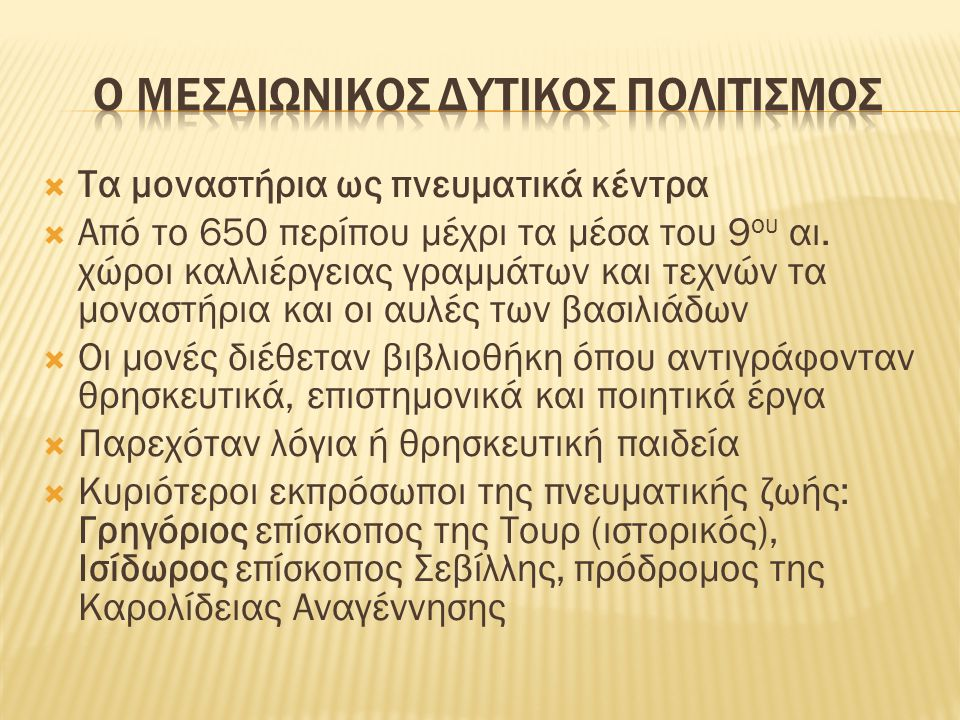 Ο ΜΕΣΑΙΩΝΙΚΟΣ ΔΥΤΙΚΟΣ ΠΟΛΙΤΙΣΜΟΣ