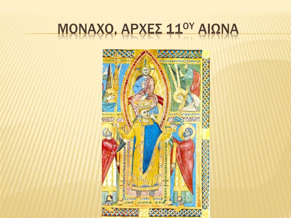 ΜΟΝΑΧΟ, ΑΡΧΕΣ 11ΟΥ ΑΙΩΝΑ
