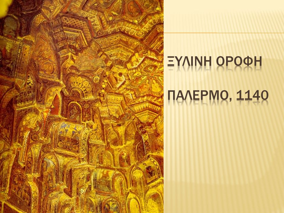 Ξυλινη οροφη παλερμο, 1140