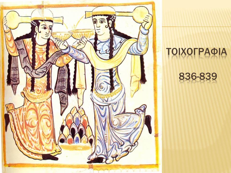 Τοιχογραφια 836-839