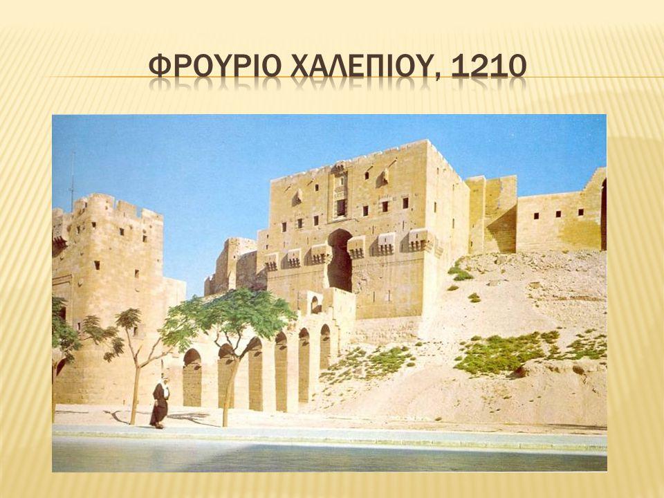 Φρουριο Χαλεπιου, 1210
