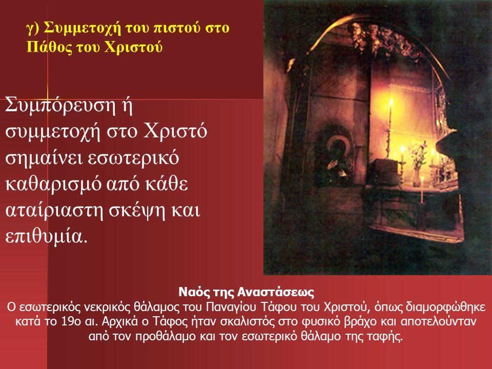 γ) Συμμετοχή του πιστού στο Πάθος του Χριστού