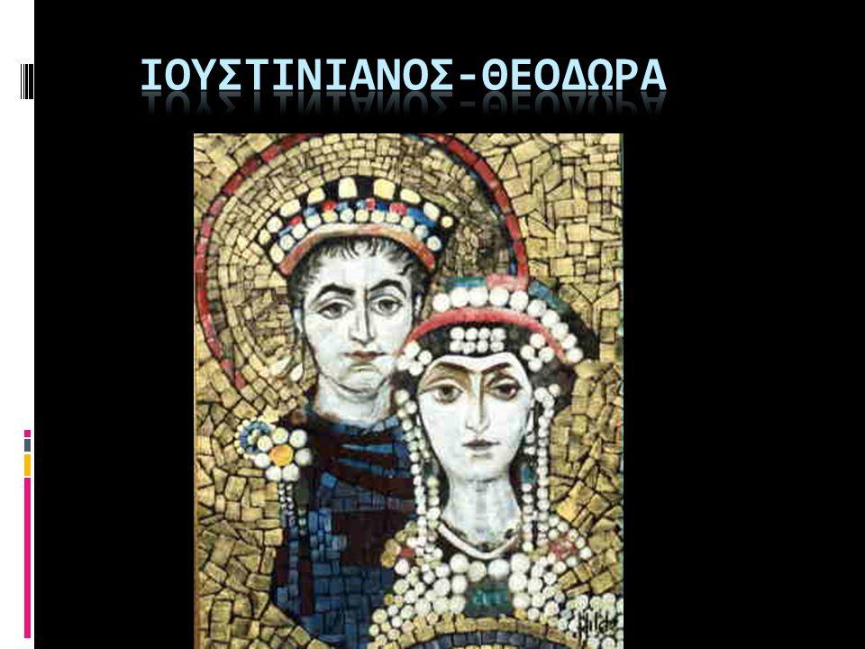 Ιουστινιανοσ-θεοδωρα