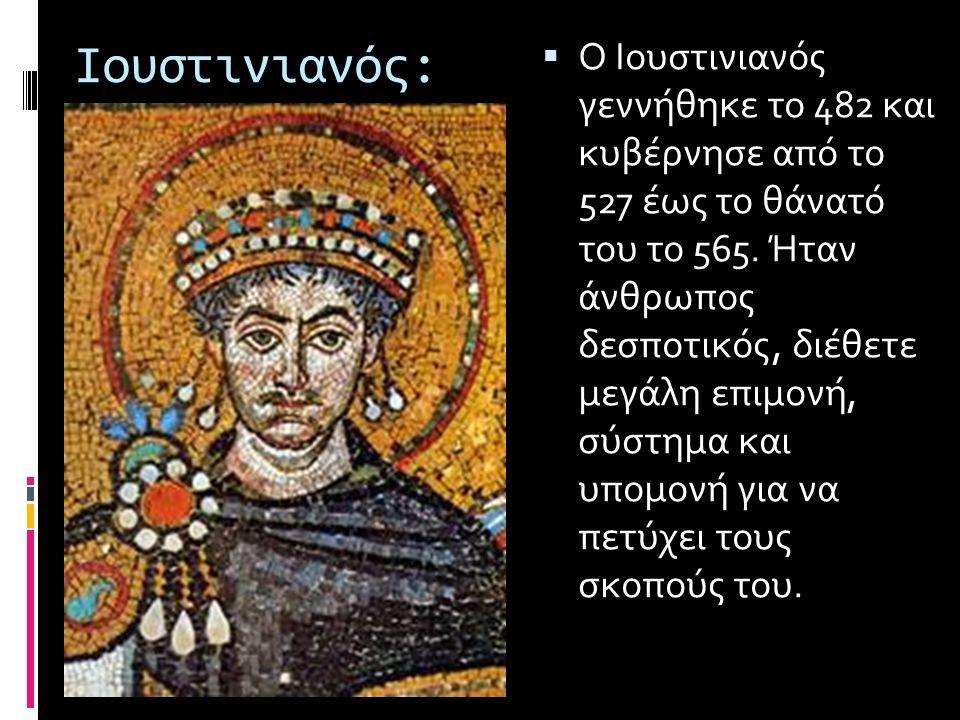 Ιουστινιανός:
