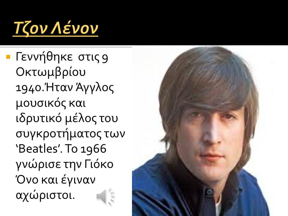 Τζον Λένον