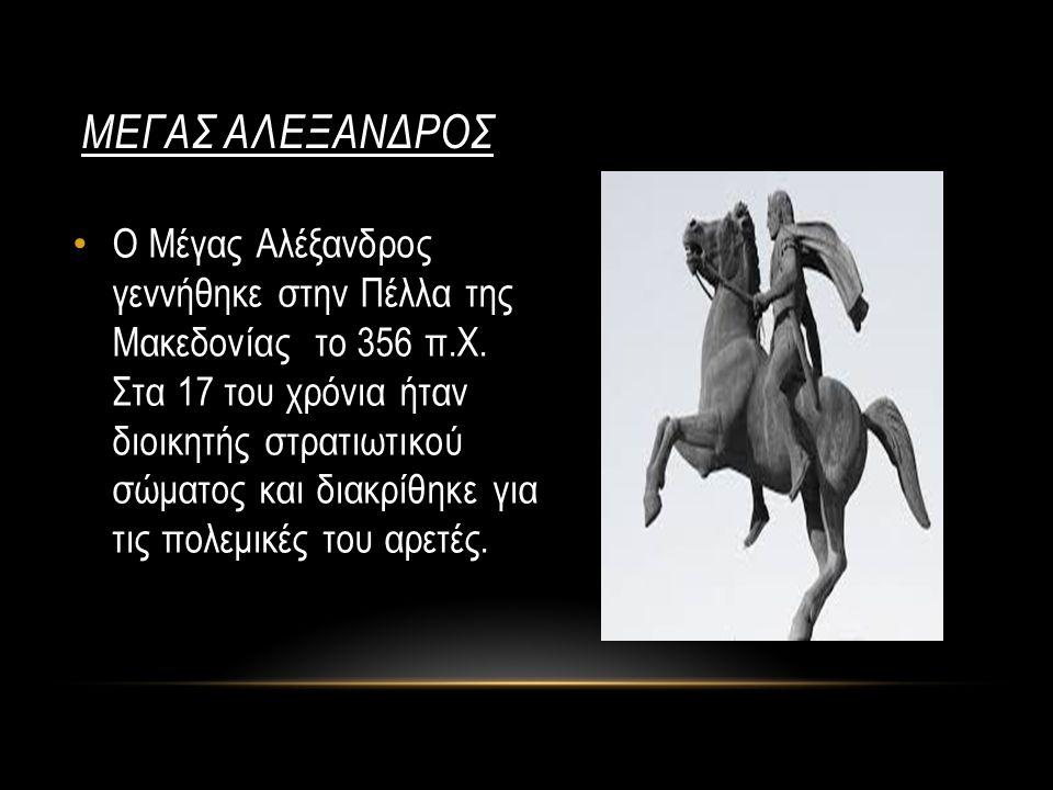 Μεγασ αλεξανδροσ