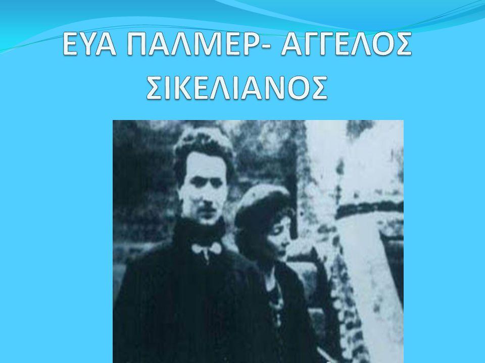 ΕΥΑ ΠΑΛΜΕΡ- ΑΓΓΕΛΟΣ ΣΙΚΕΛΙΑΝΟΣ