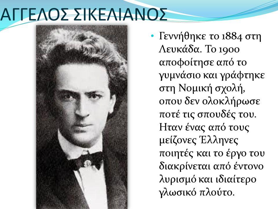 ΑΓΓΕΛΟΣ ΣΙΚΕΛΙΑΝΟΣ