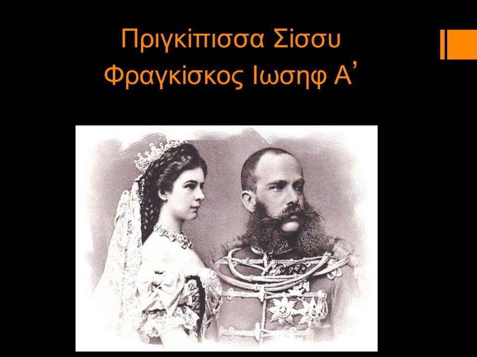 Πριγκiπισσα Σiσσυ Φραγκiσκος Ιωσηφ Α'