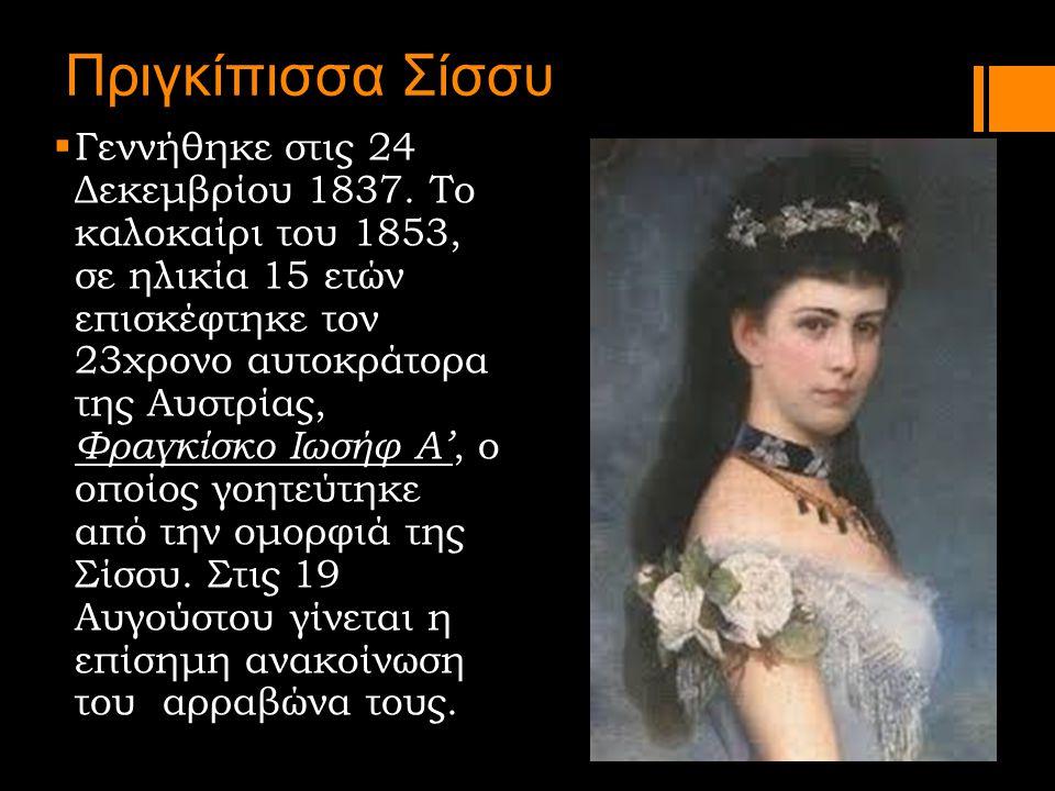 Πριγκίπισσα Σίσσυ