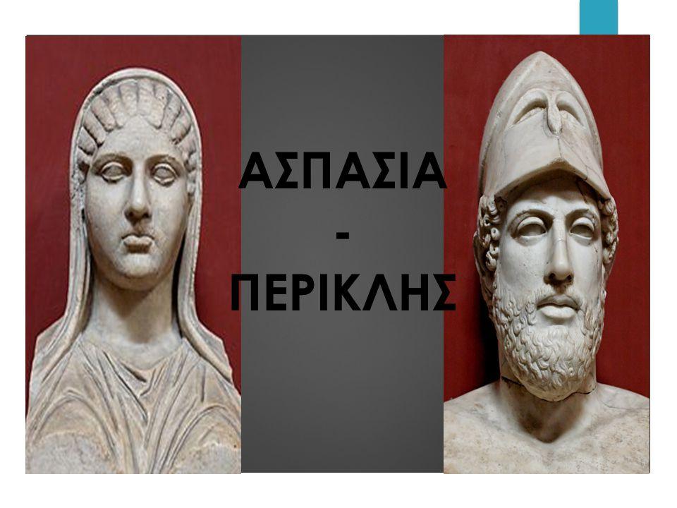AΣΠΑΣΙΑ - ΠΕΡΙΚΛΗΣ