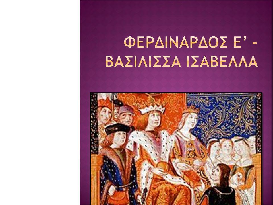 Φερδιναρδοσ ε' –βασιλισσα ισαβελλα