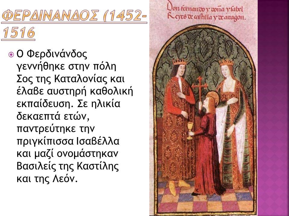 ΦερδιναNδοσ (1452- 1516