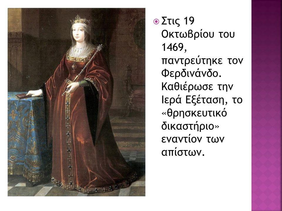 Στις 19 Οκτωβρίου του 1469, παντρεύτηκε τον Φερδινάνδο