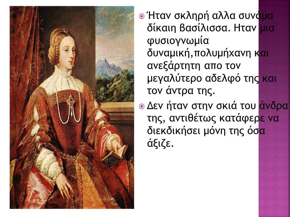 Ήταν σκληρή αλλα συνάμα δίκαιη βασίλισσα