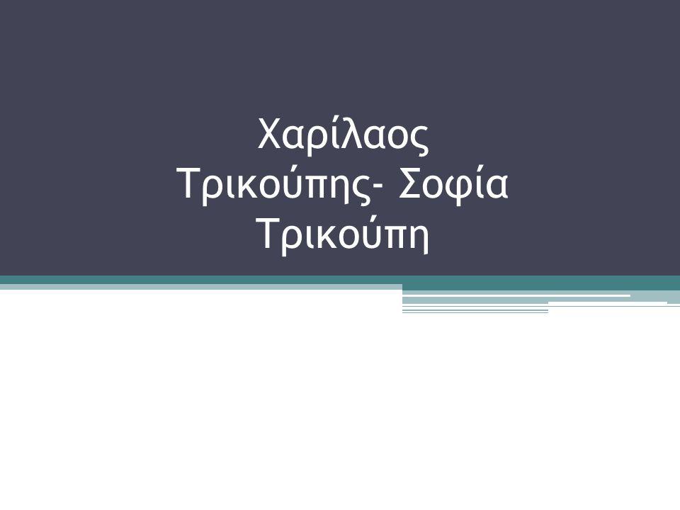 Χαρίλαος Τρικούπης- Σοφία Τρικούπη