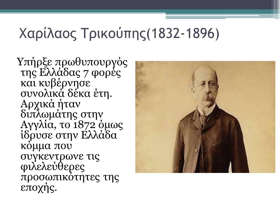 Χαρίλαος Τρικούπης(1832-1896)