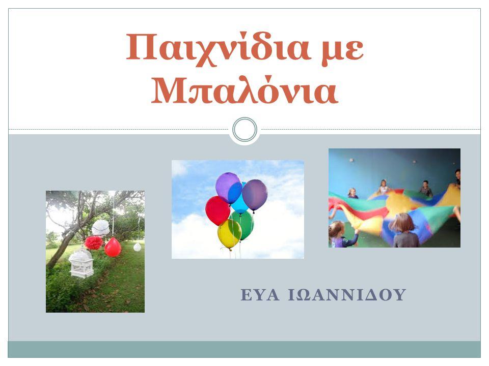 Παιχνίδια με Μπαλόνια Ευα ιωαννιδου