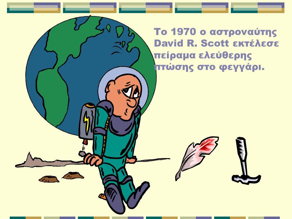 Το 1970 ο αστροναύτης David R