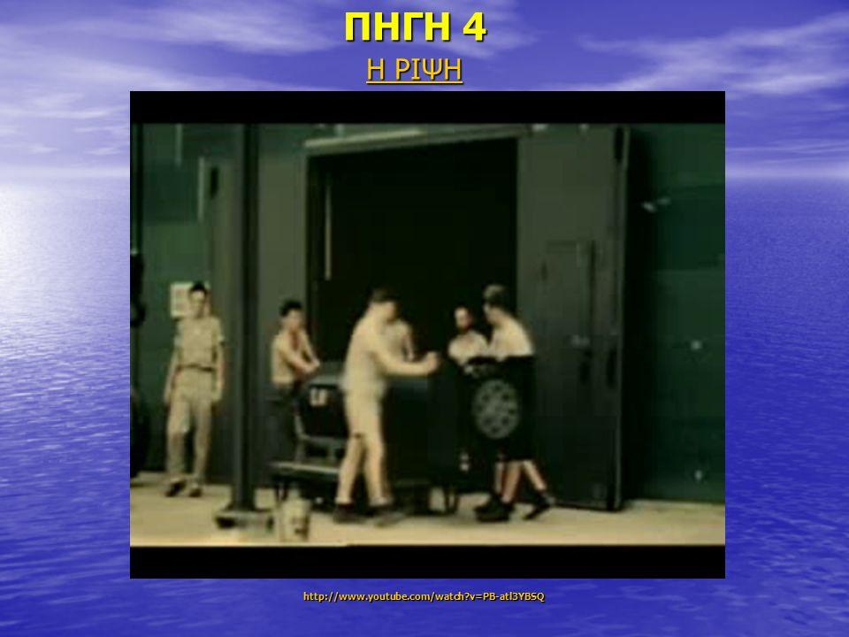 ΠΗΓΗ 4 Η ΡΙΨH http://www.youtube.com/watch v=PB-atl3YBSQ