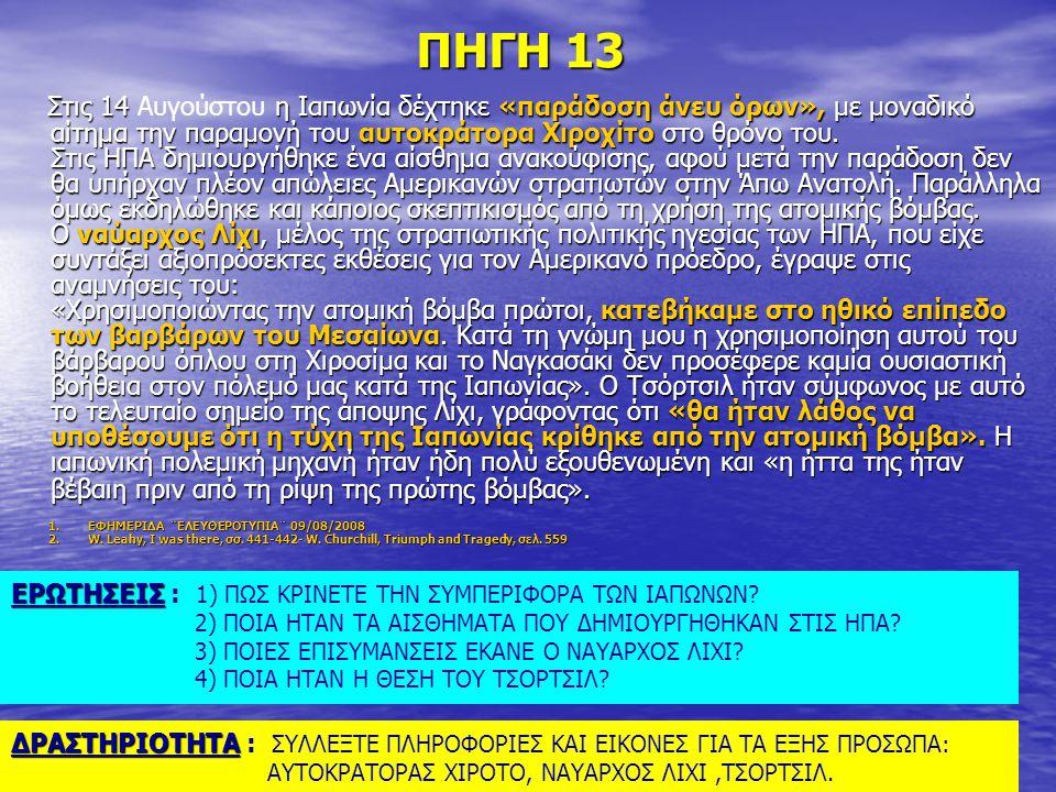 ΠΗΓΗ 13