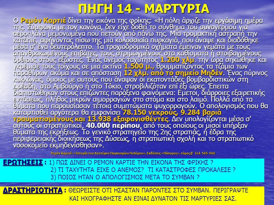 ΠΗΓΗ 14 - ΜΑΡΤΥΡΙΑ