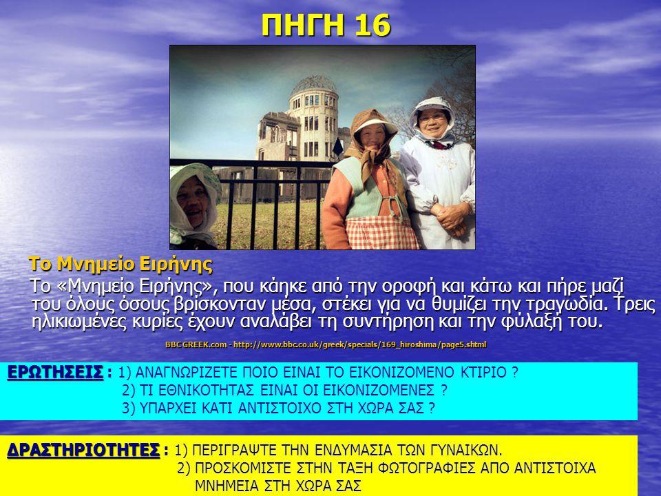 ΠΗΓΗ 16 Το Μνημείο Ειρήνης