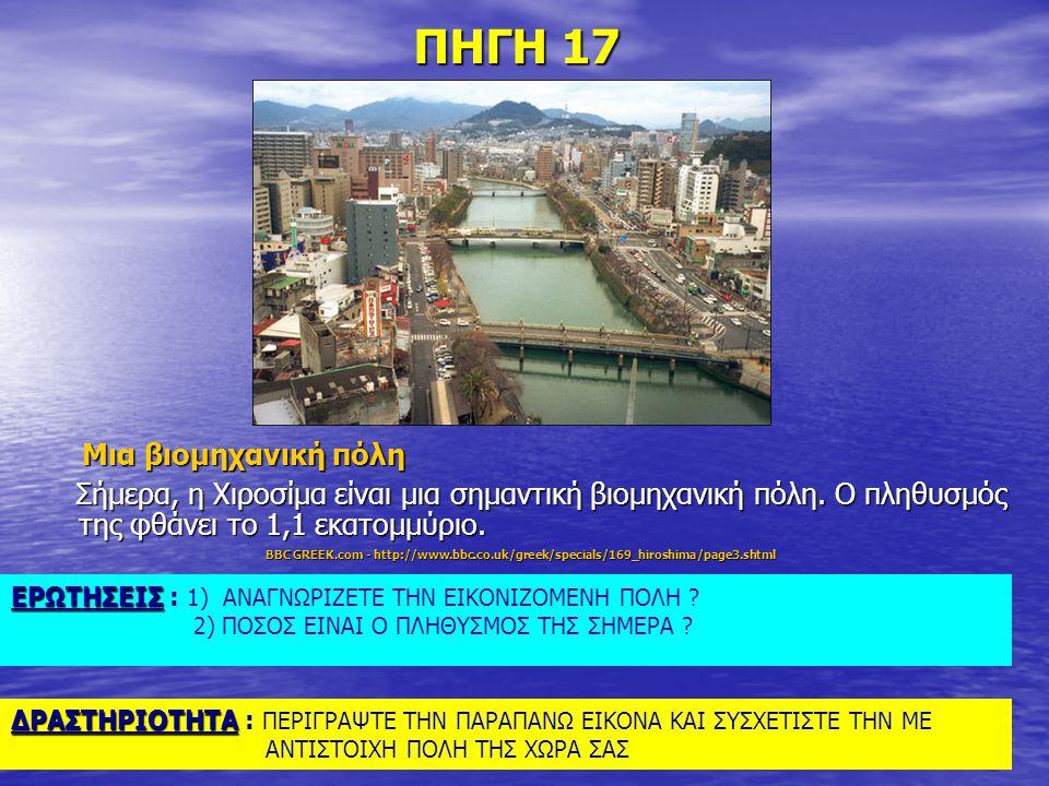 ΠΗΓΗ 17 Μια βιομηχανική πόλη
