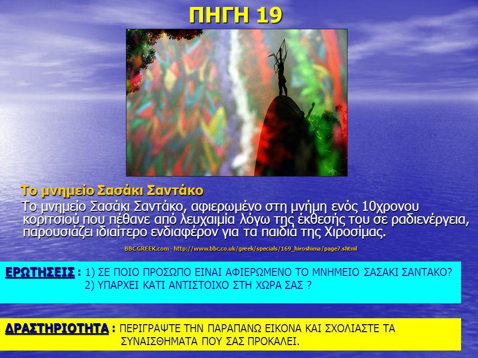 ΠΗΓΗ 19 Το μνημείο Σασάκι Σαντάκο